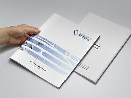 西安新概念品牌设计画册设计 驰华科技画册