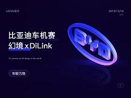 比亚迪车机主题大赛——幻境 x DiLink