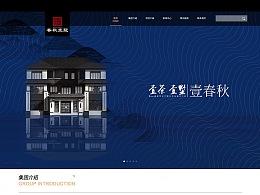 春秋壹墅网站设计
