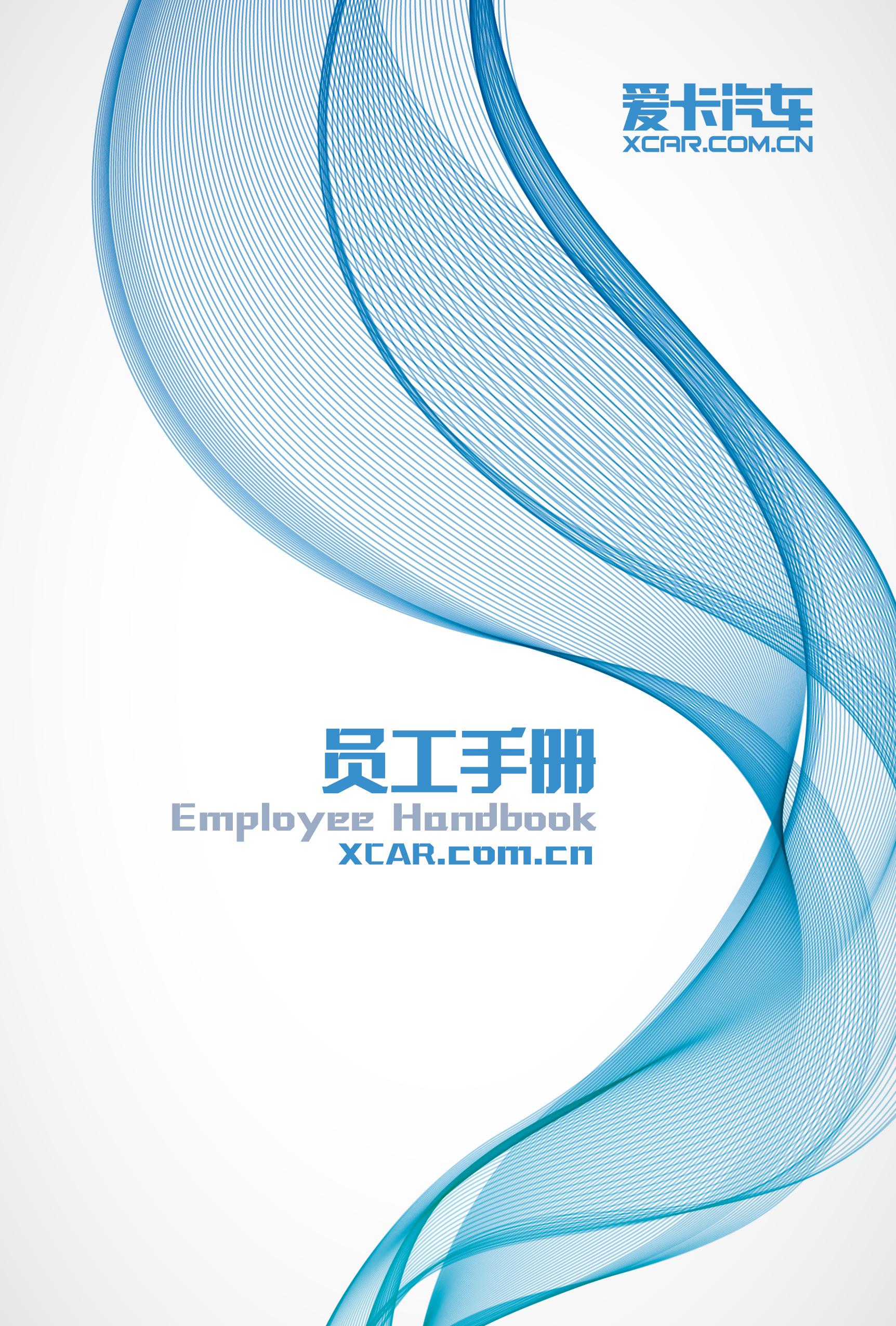 员工手册封面设计图片