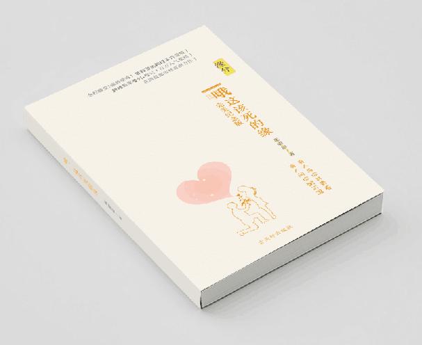 小说书籍封面_第一次做书的封面设计,参考了八月平安的小说的书籍封面设计