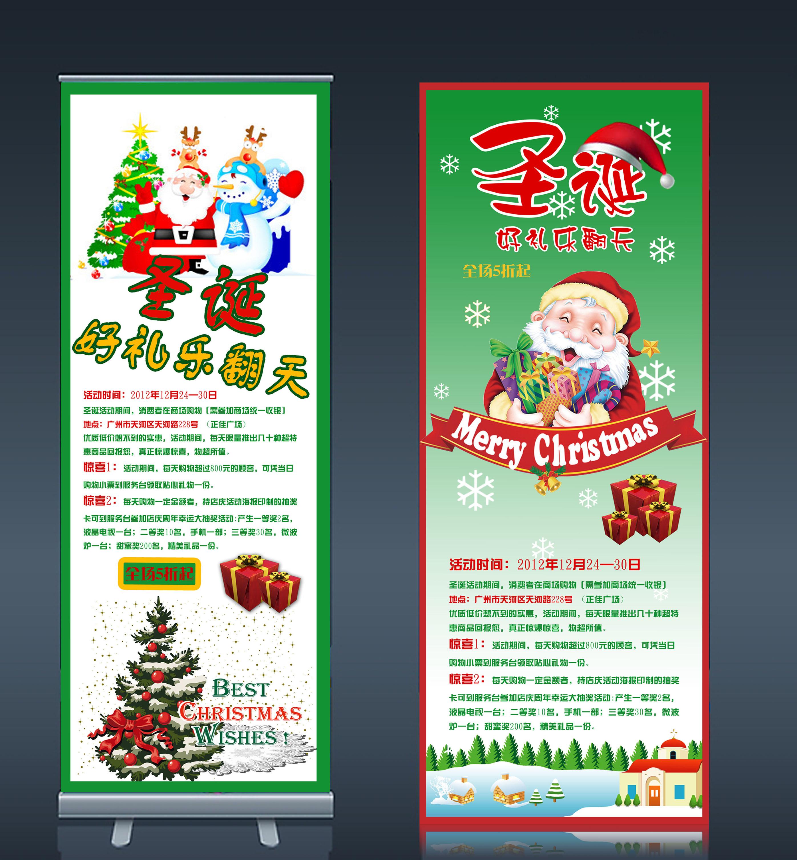 圣诞海报招贴设计图片