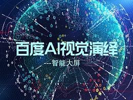 百度智能大屏--AI的视觉演绎