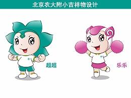 之前为北京农大附小设计的一套吉祥物(采用)