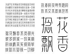 二款字库字样字体设计-字体传奇捻花体,菠萝体 by 张家佳