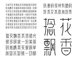 二款字库字样字体设计-字体传奇捻花体,菠萝体