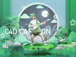 C4D cartoon characters design
