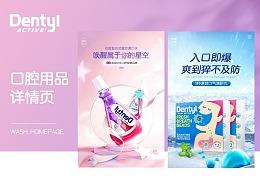 Dentyl Active口腔产品详情页