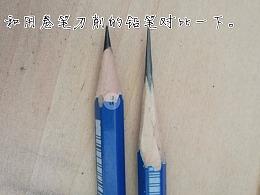 素描小白入门   如何用刀削铅笔
