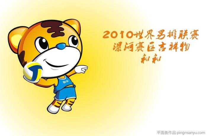 2010年世界男排联赛吉祥物设计图片