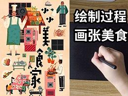 【插画绘制过程】小小美食家 板绘全过程 插画师分享