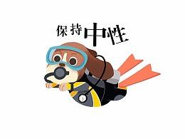 小小潜水员系列