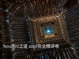 houdini之道 sopI卷完全精通教程 第003  线与连接概述