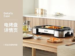 olayks家用电烤盘详情设计