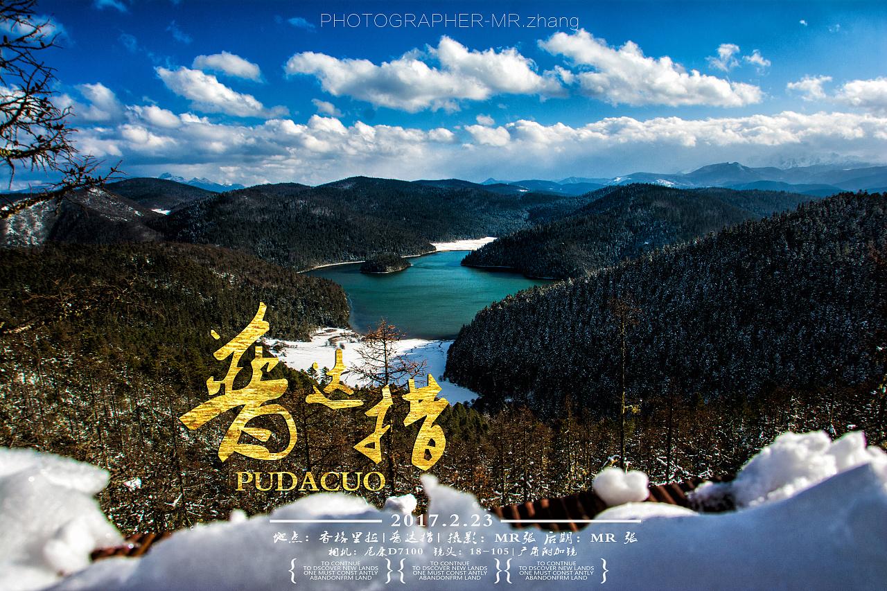 2017年2月23-24日香格里拉二日游