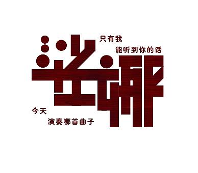 对英雄联盟的琴瑟仙女进行了矩形造字设计,以后也会借着对这款游戏图片