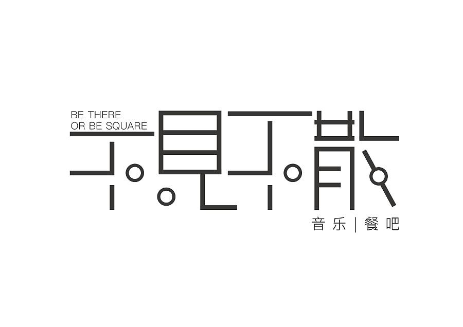 基础logo设计|标志|机械|大蓓-原创设计作品-平面设计字体第四版11.12图图片
