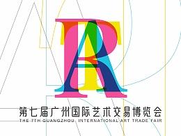 第七届广州艺术交易博览会视觉设计(艺术展览)