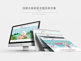 同道大叔星座专题页面设计电商网页设计
