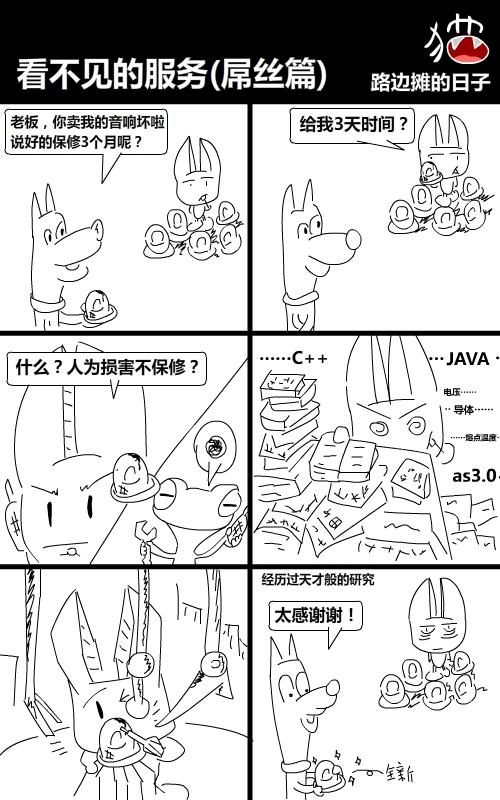 61-65路边摊的漫画(六格漫画) 其他绘画 插画 佬里日子番汉化图片