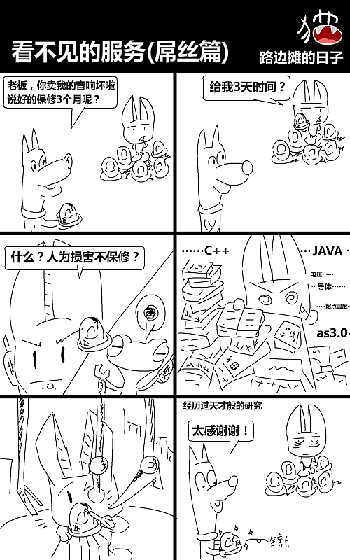61-70路边摊的日子(六格国粹) 漫画 其他插画 佬图插画漫画图片