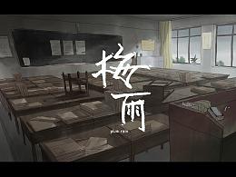 原创动画《梅雨》