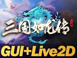 【三国如龙传】GUI+Live2D【FunX挖坑记事本】