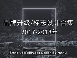 2017-2018年标志设计&升级稿合集