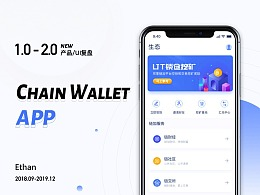 Chain Wallet概念设计复盘(V1.0-2.0)