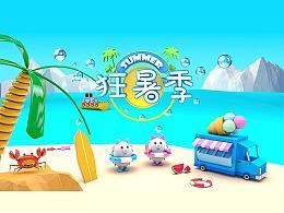 天猫狂暑季项目海报展示