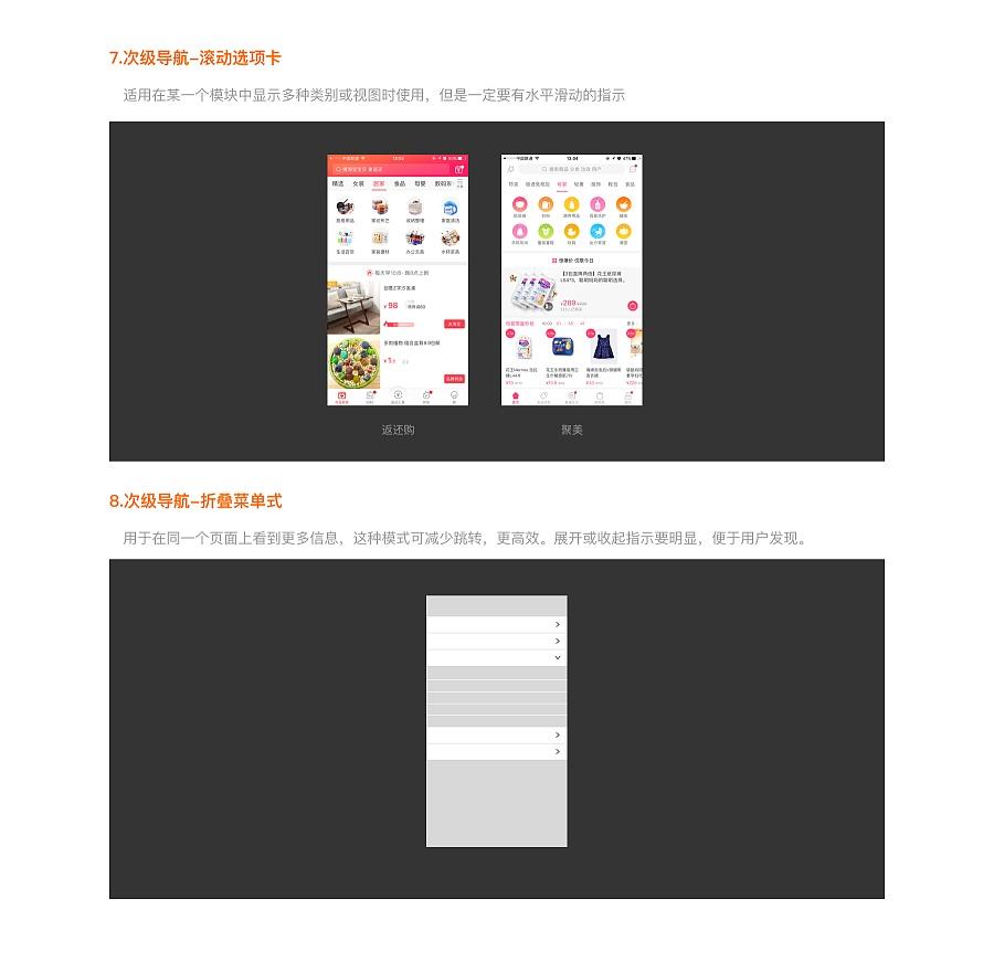 导航应用UI设计模式-移动篇|APP界面|UI|jiangjidwcs5怎么绘制ap图片