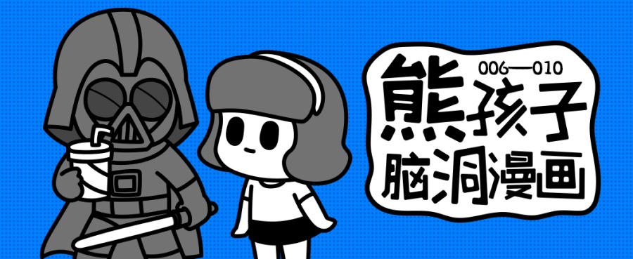 熊漫画脑洞动漫02辑 短篇/四格杏子 漫画 小先孩子漫画图片