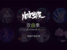 歌曲集-皮皮虾最新插画作品系列