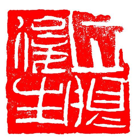 批评指正_篆刻,印章,|其他|其他|捻风堂 - 原创作品 - 站酷 (ZCOOL)