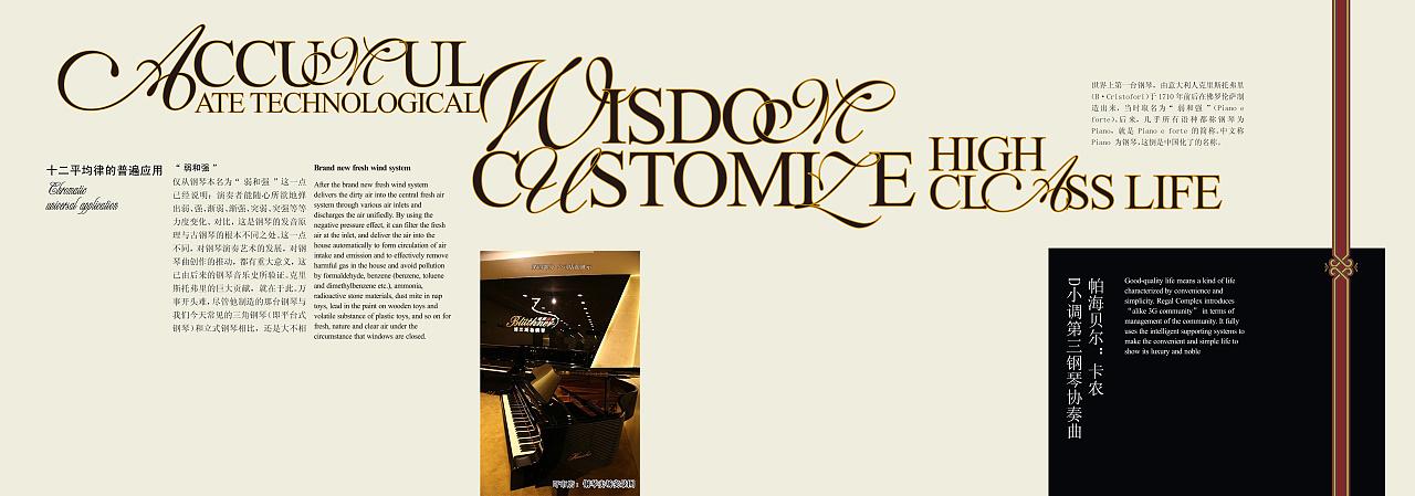 钢琴宣传册设计图片
