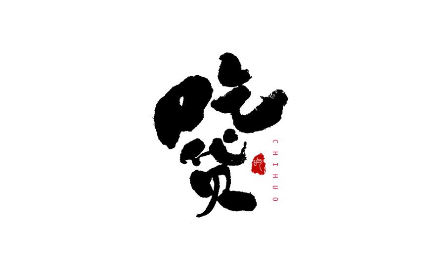 书法字形LOGOv书法 天云/平面 服装 半字体-原字体设计图貂蝉图片