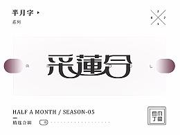【半月字】|三月下集