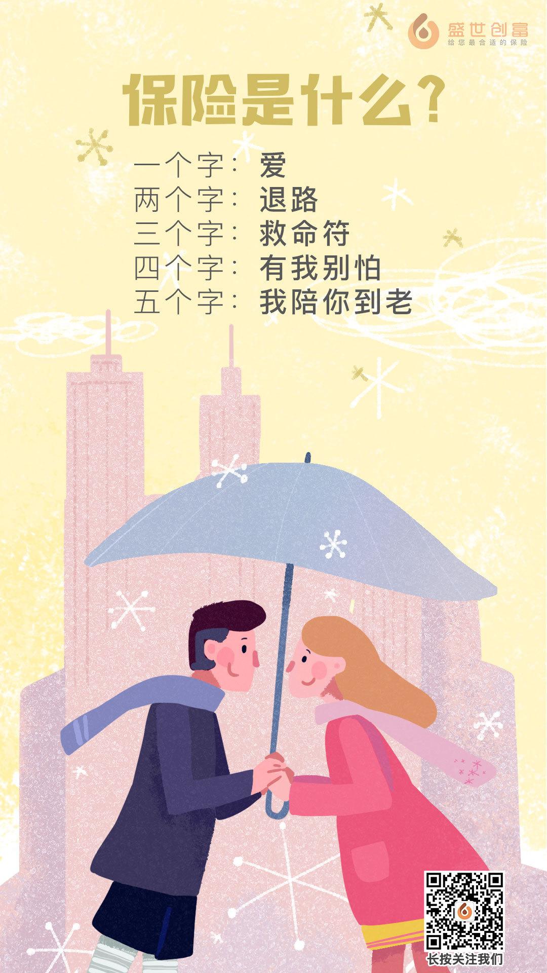温馨的保险理念海报图片