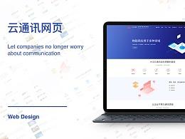 云通讯网页改版设计