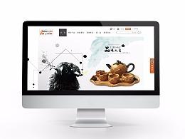 茶具网页设计