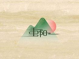 《设计师成长记》-字体设计-4.23-重阳节