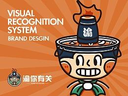 [渝你有关]-火锅品牌-logo设计与提案