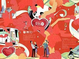 关爱熊猫血公益活动墙面插画