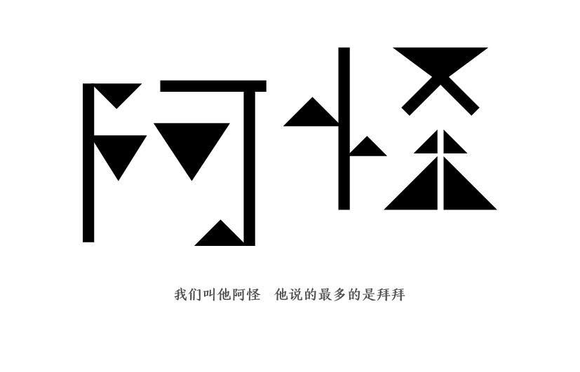 记录这半年做的一字体|零件/点字|图纸|字形小圆几何v半年平面图机械图片