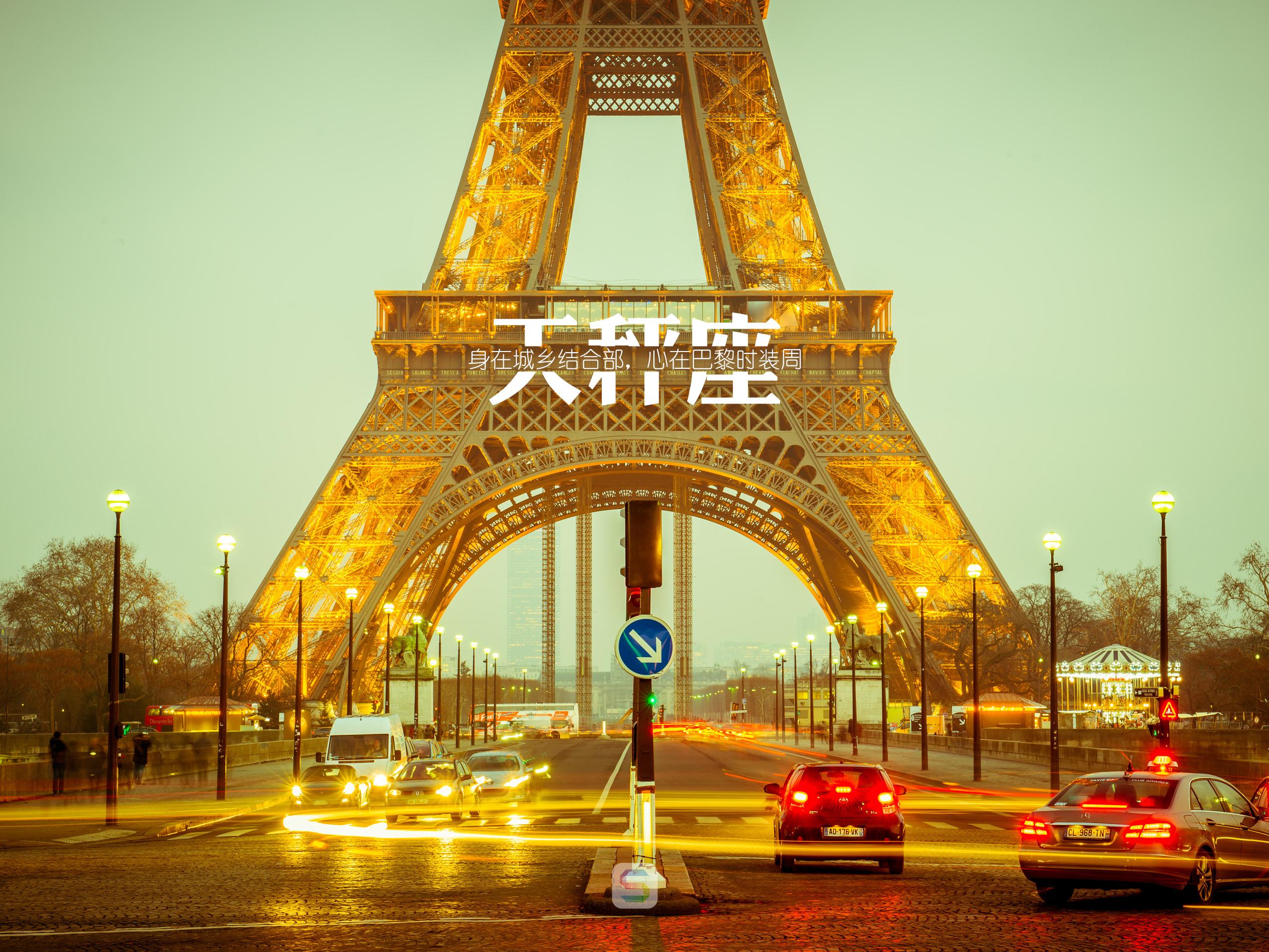 巴黎铁塔唯美图片