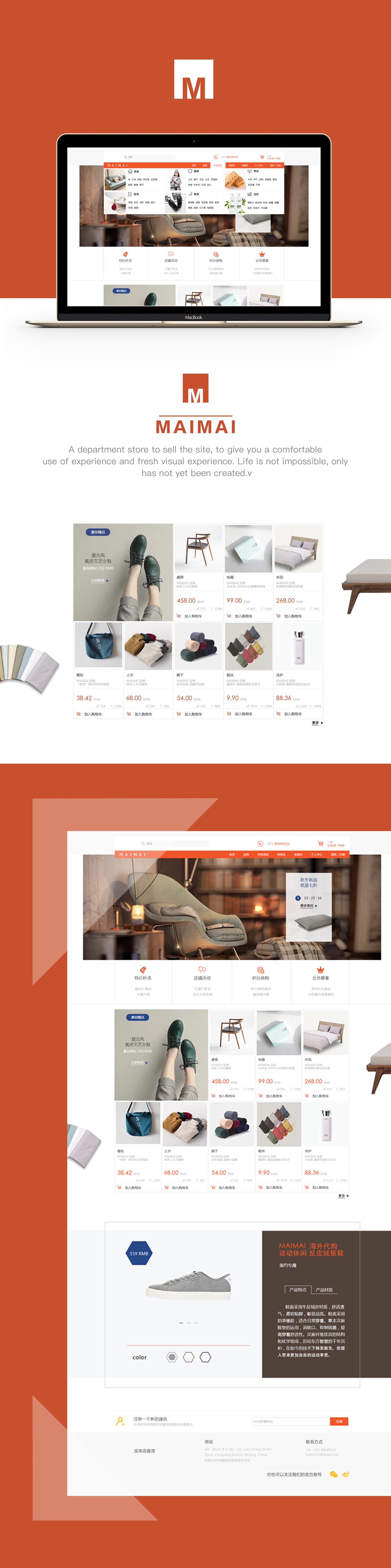 一款面向年轻消费群体的电商网页设计图片