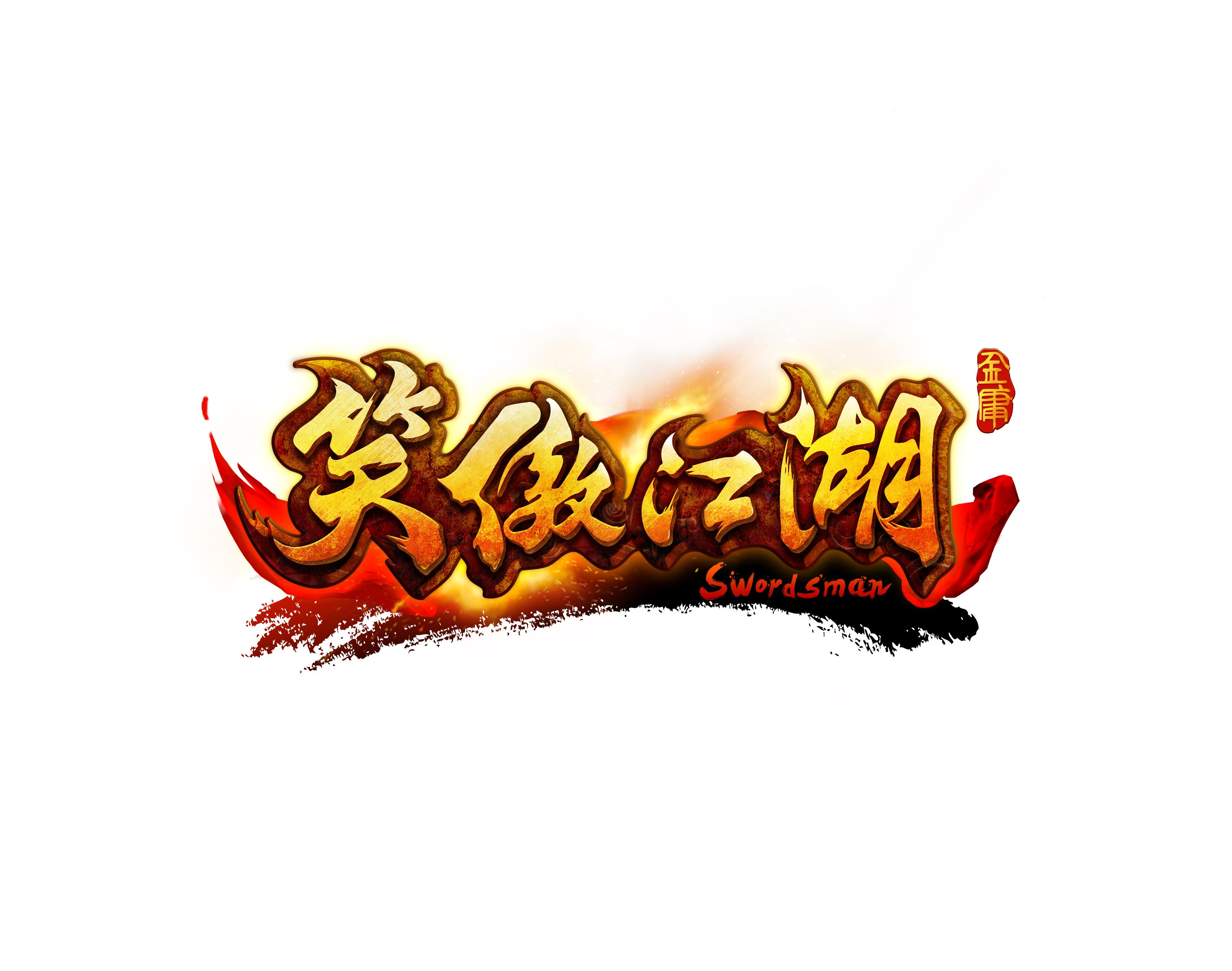 笑傲江湖logo设计
