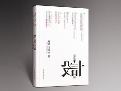 《我是设计师》一本以设计师视角观察设计、并介绍职业特性的书籍