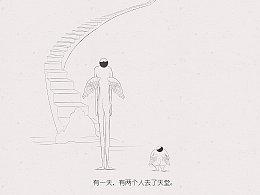 《双重门》大个子与小胖子(上篇)原创绘本