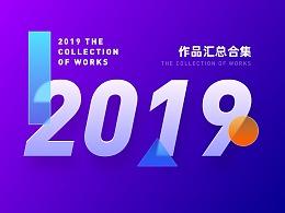 2019运营设计作品合集
